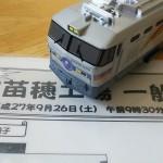 【北海道鉄道の日】JR苗穂工場の公開っていつ?【2015/9/26公開】