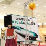北海道新幹線もうすぐ開業100日前セレモニーに行って来た!【in旭川イオン西】