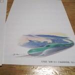 平成28年度、北海道版北海道新幹線の年賀状が届きました。