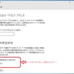 【改善策あり】Windows10にしたらテザリングのデータ量が膨大になって驚いた!