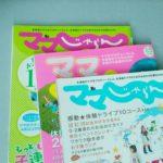 【新米ママ必見】北海道を子連れで楽しむならGETしておきたい雑誌とは?