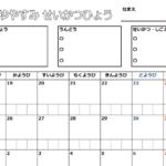 冬休み生活表を作ってみた!【無料ダウンロードできます。】