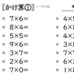 【無料プリント小2算数】かけざん①