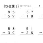 【無料プリント小2算数】ひきざん1