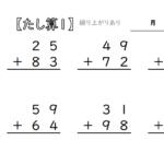 【無料プリント小2算数】たしざん1
