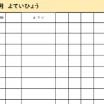 【無料プリント】ずっと使える予定表(書き込み式)
