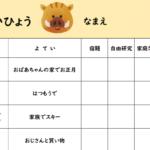 【無料プリント小学生】1月の生活予定表