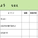 【小学生無料プリント】3月の予定表をつくりました。生活表としてもどうぞ。