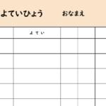 【小学生無料プリント】4月の予定表をつくりました。新学期の予定を作りましょう★