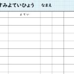 【小学生無料プリント】夏休み予定表を作りました♪無料ダウンロードできます。