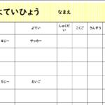 【無料プリント】10月の予定表作ってみました。
