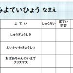【小学生無料プリント】冬休みの生活表・予定表を作りました!