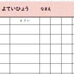 【3月予定表・生活表無料ダウンロード】3月長いお休みの予定を立てよう!