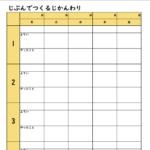 【小学生無料プリント】自分でつくる時間割予定表